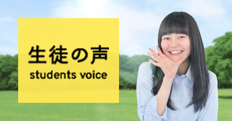 生徒の声students voice